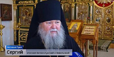 С традиционным поздравлением к прихожанам обратился епископ Великолукский и Невельский…